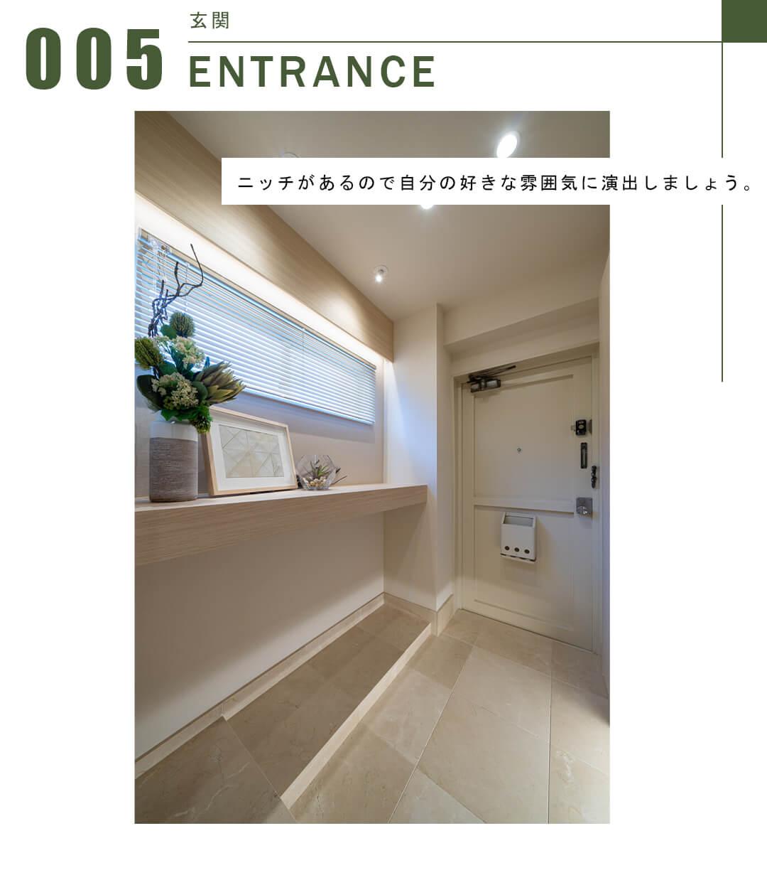 005玄関,ENTRANCE