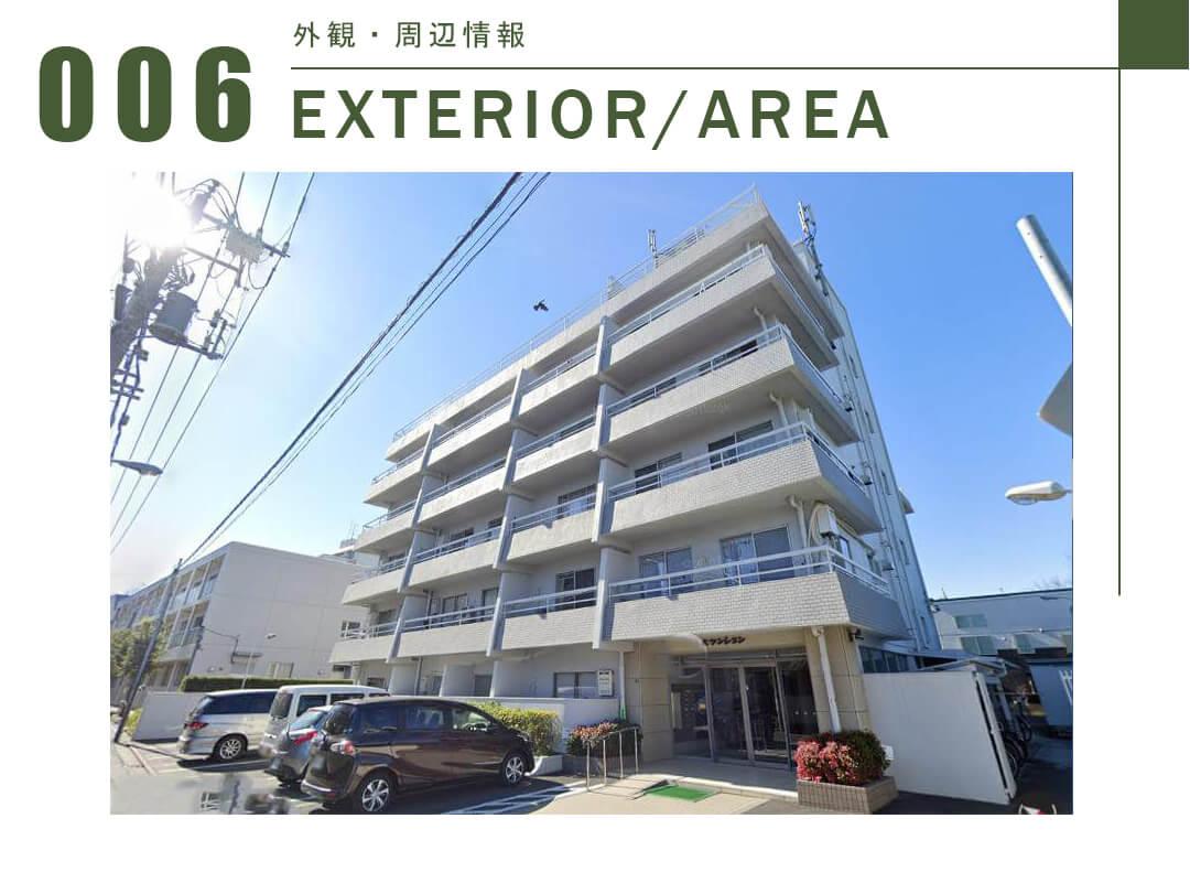 006外観,周辺情報,EXTERIOR,Area