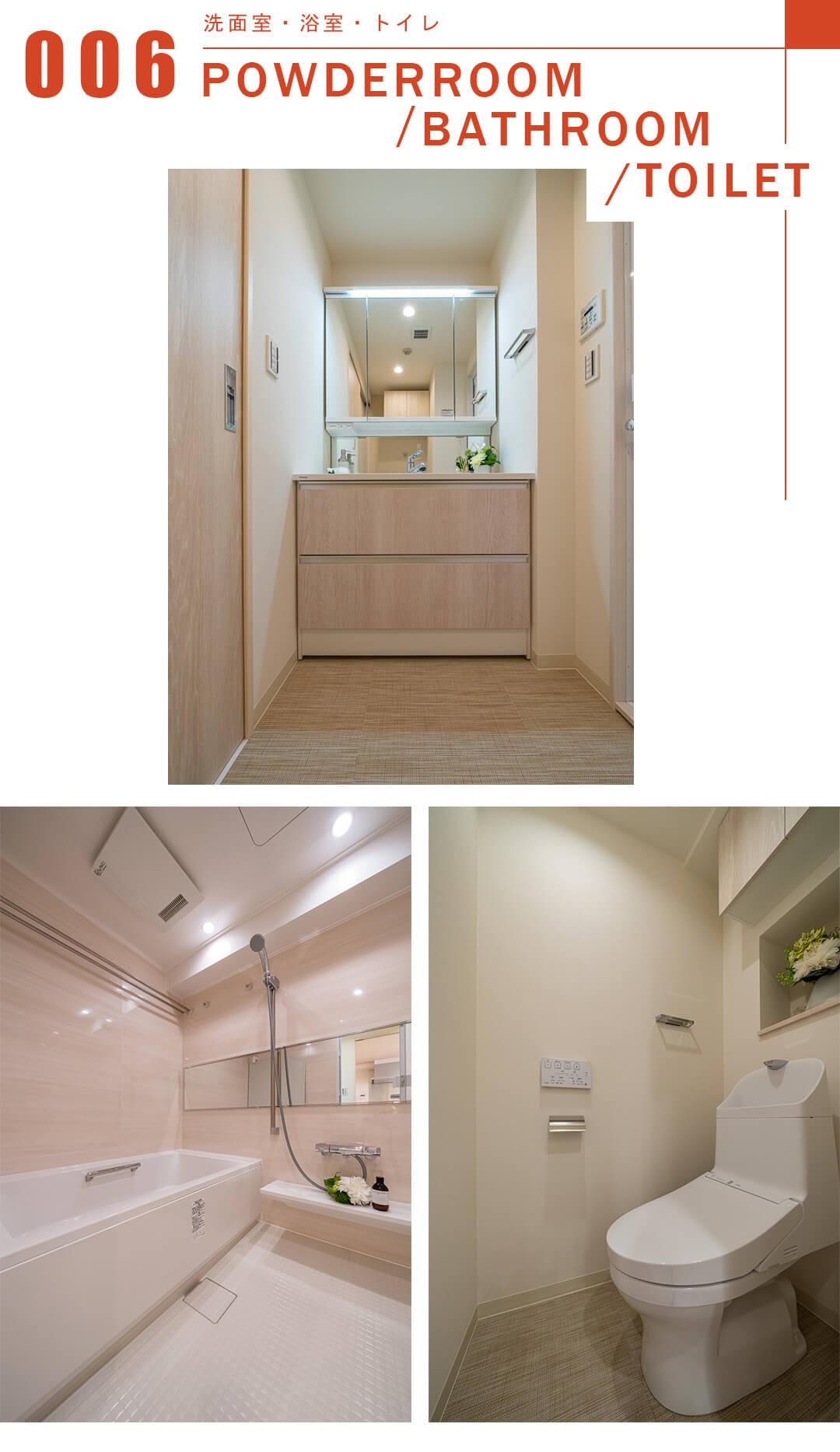 モナークサンシティ練馬の洗面室と浴室とトイレ