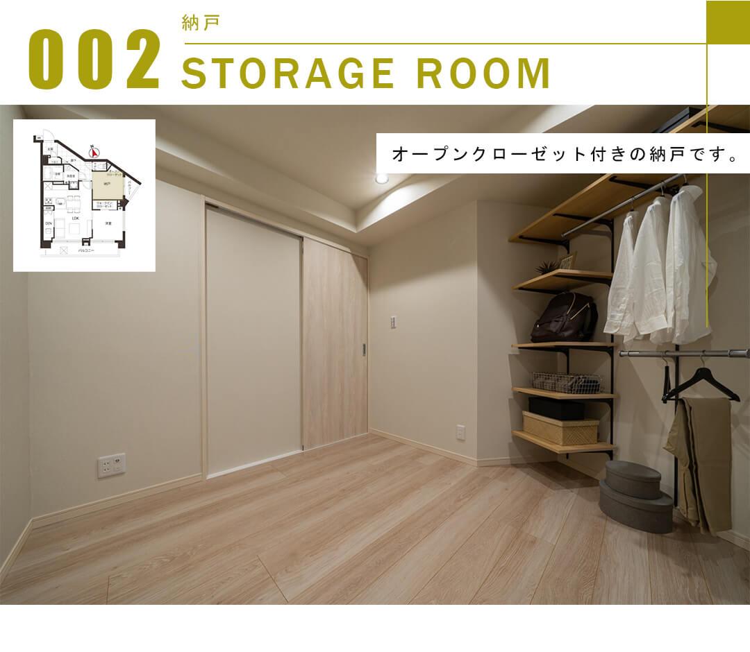 002納戸,STORAGEROOM