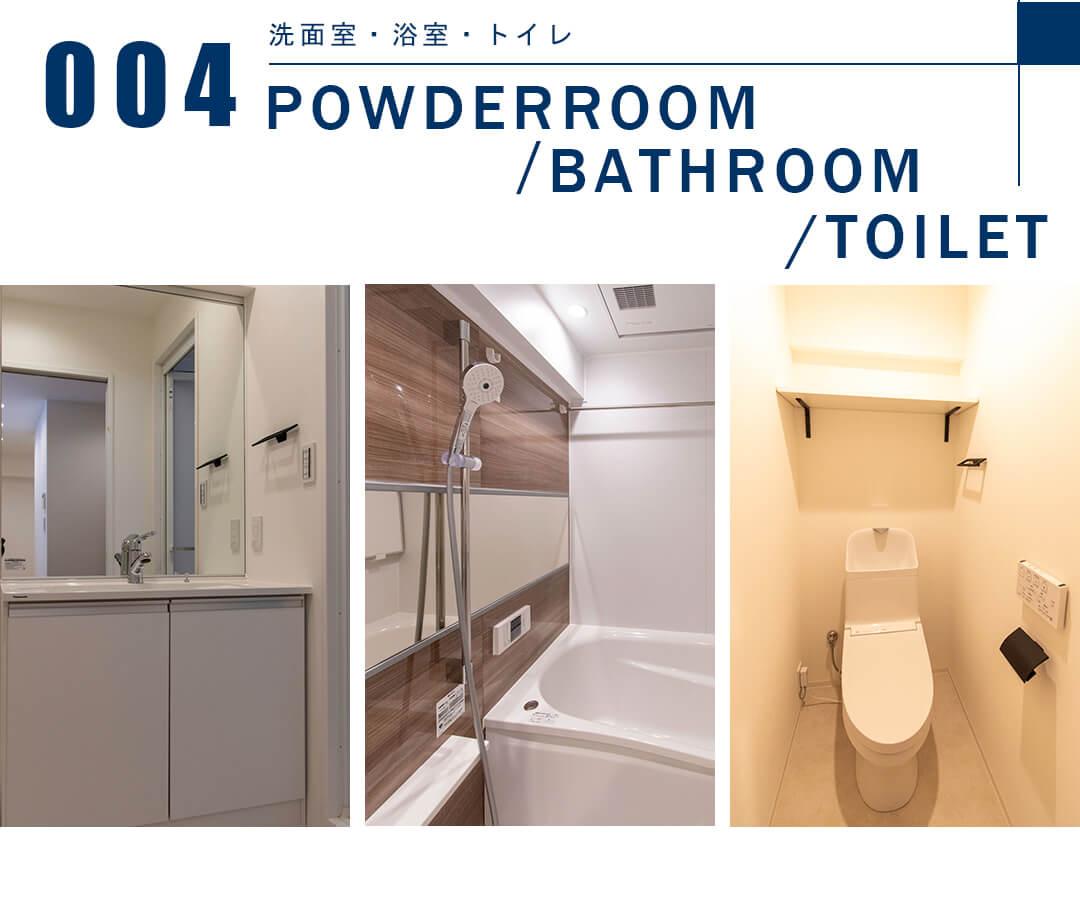 004洗面室,浴室,トイレ,POWDERROOM.BATHROOM,TOILET