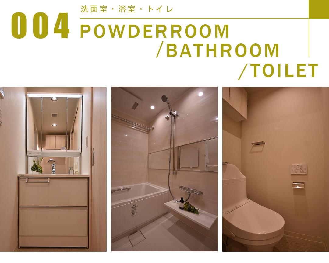 004洗面室,浴室,トイレ,POWDERROOM,BATHROOM,TOPILET