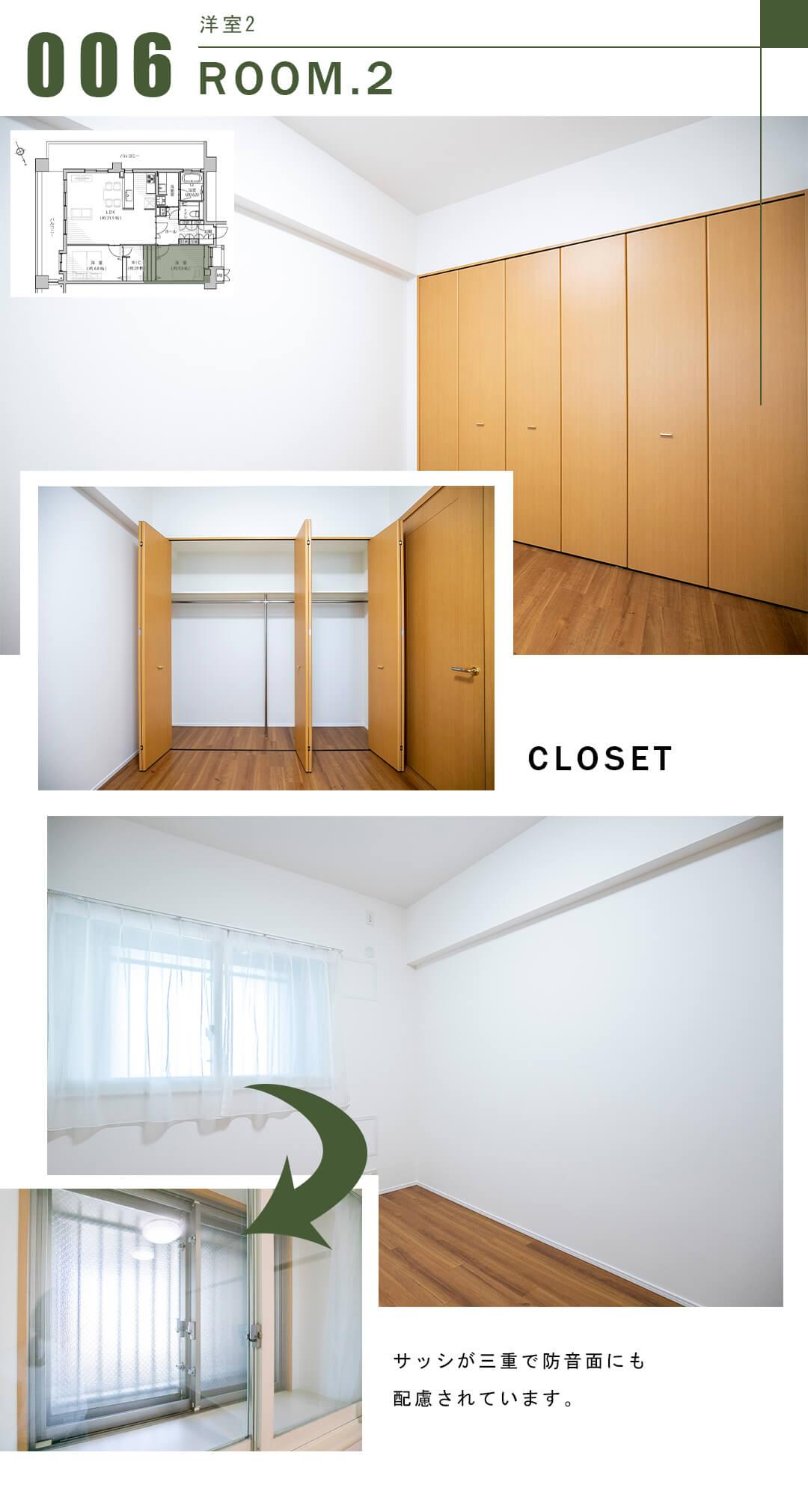 006洋室2,ROOM.2