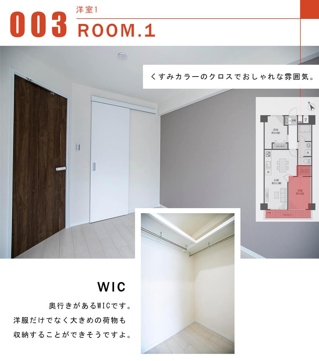 003洋室1,ROM.1