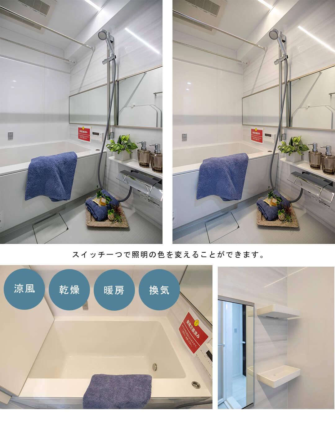 秀和五反田駅前レジデンスの浴室