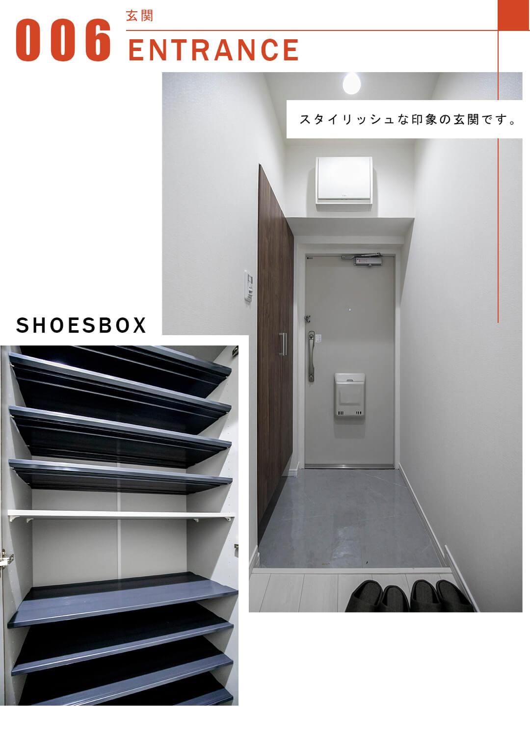 006玄関,ENTRANCE