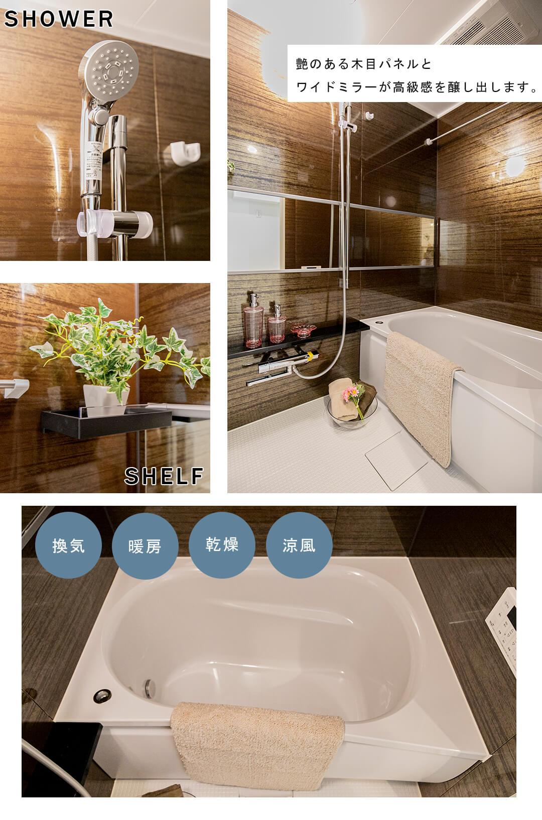 上北沢テラスA棟の浴室