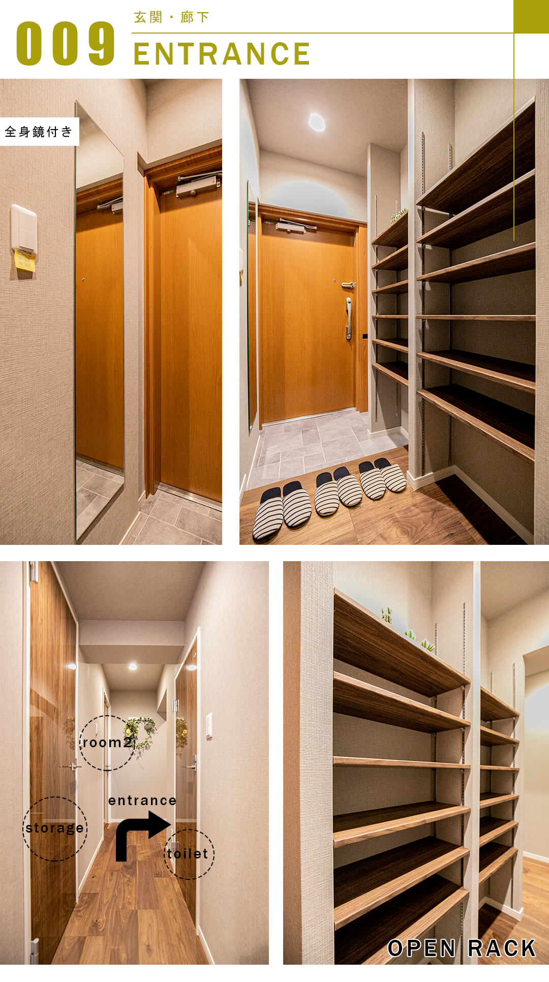 上北沢テラスA棟の玄関と廊下