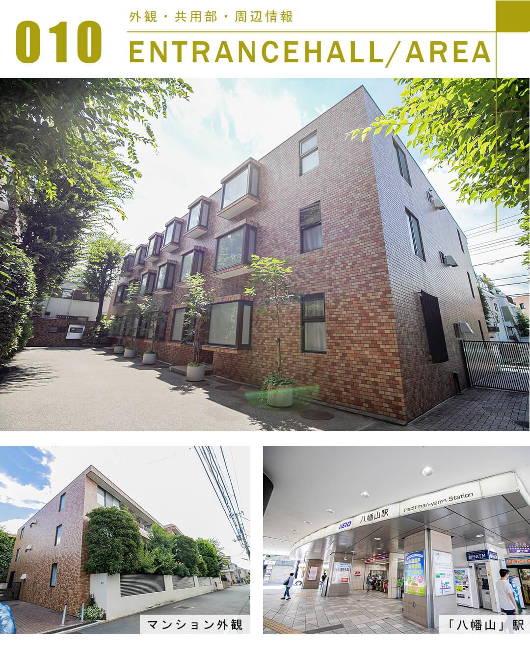 上北沢テラスA棟の外観と周辺情報