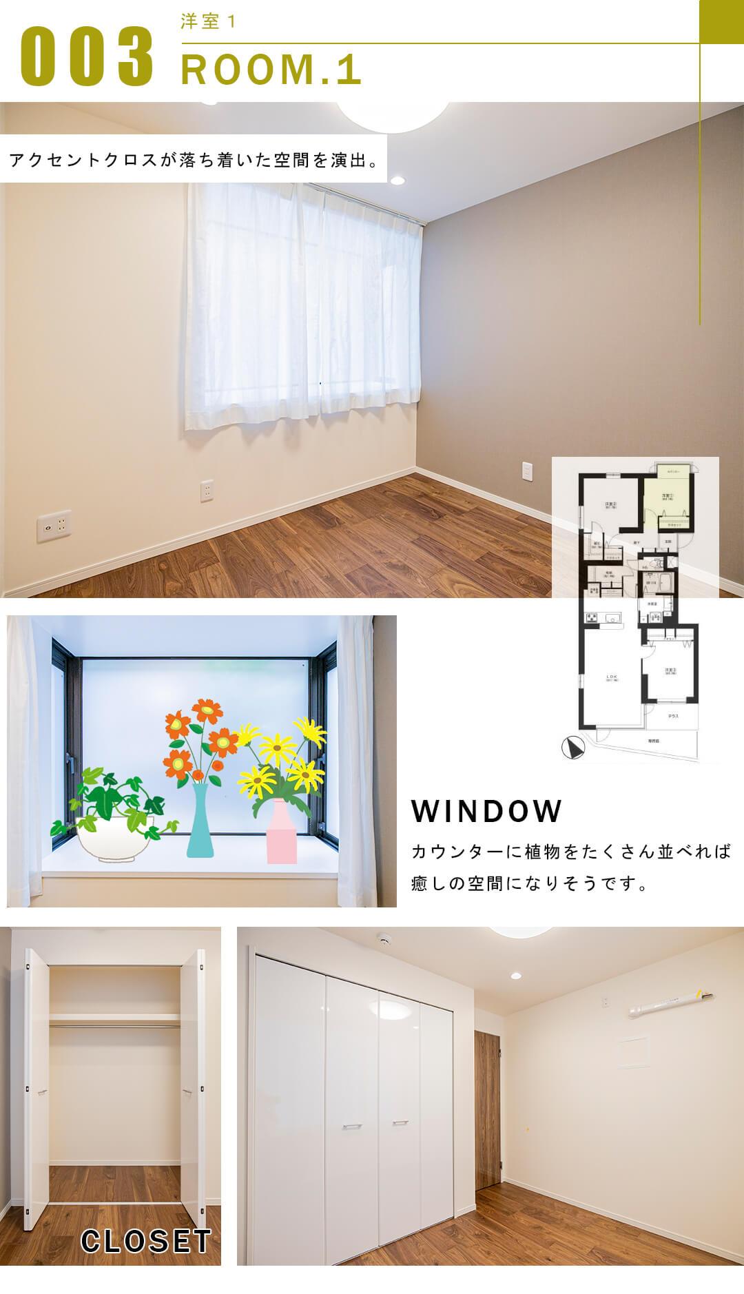 上北沢テラスA棟の洋室