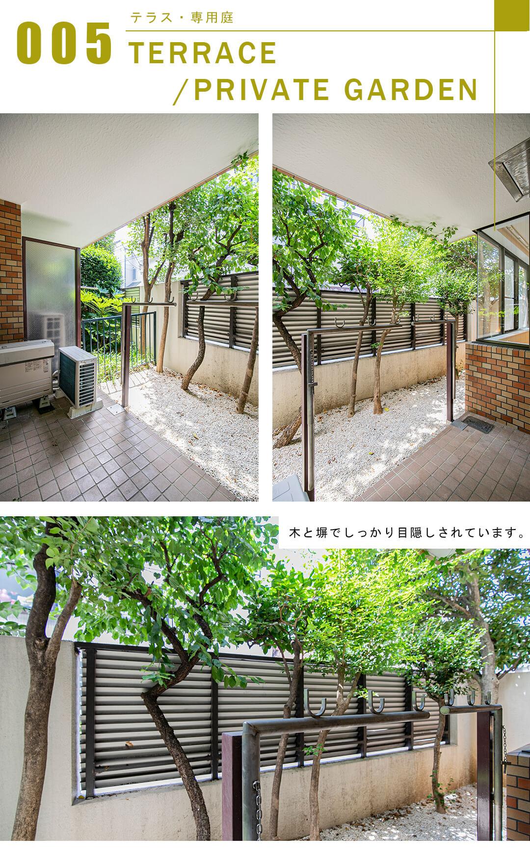 上北沢テラスA棟のテラスと専用庭