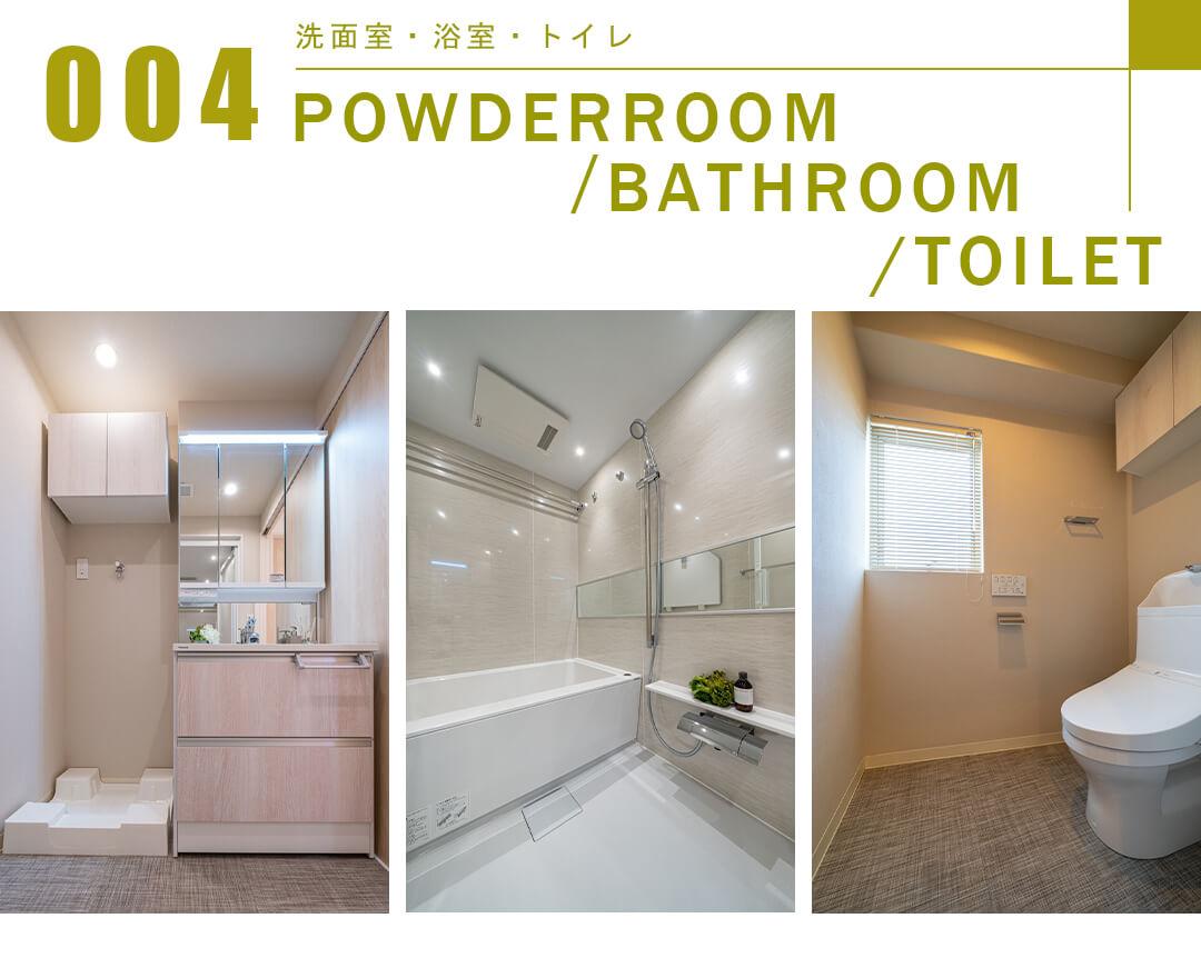 004洗面室,浴室,トイレ,POWDERROOM,BATHROOOM,TOILET
