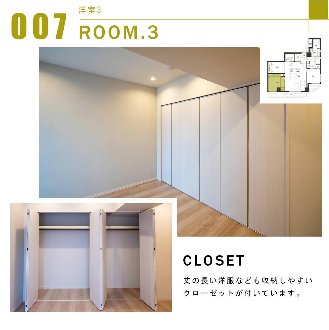007洋室3,ROOM.3
