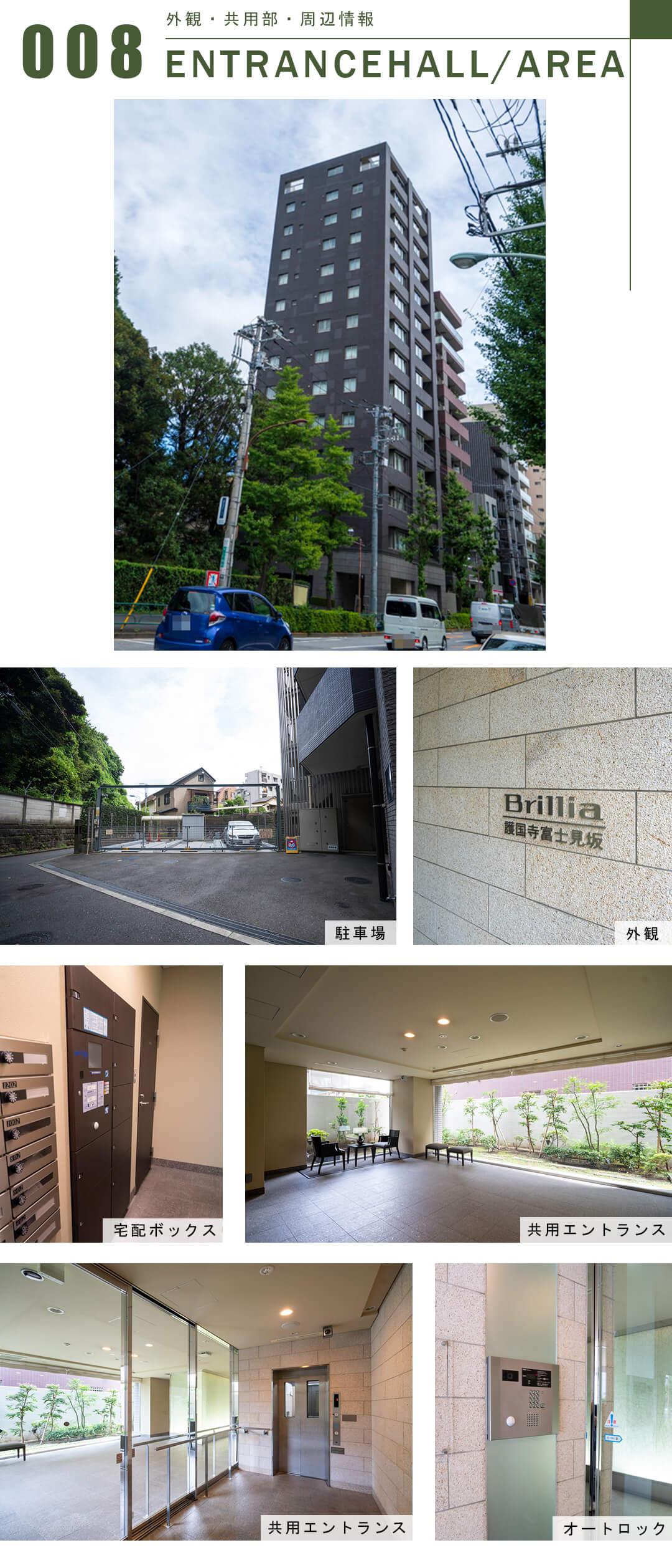 Brillia護国寺富士見坂の外観と共用部と周辺情報