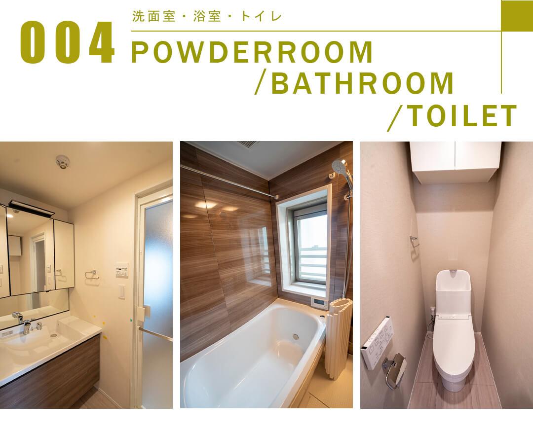 004洗面室,浴室,トイレ,POWDERROOM,TOILET
