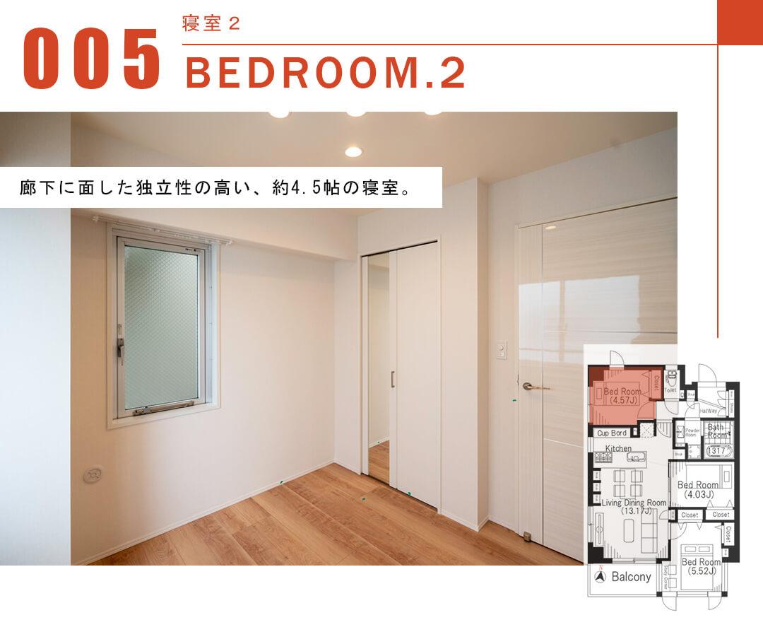 グランドメゾン高円寺の寝室