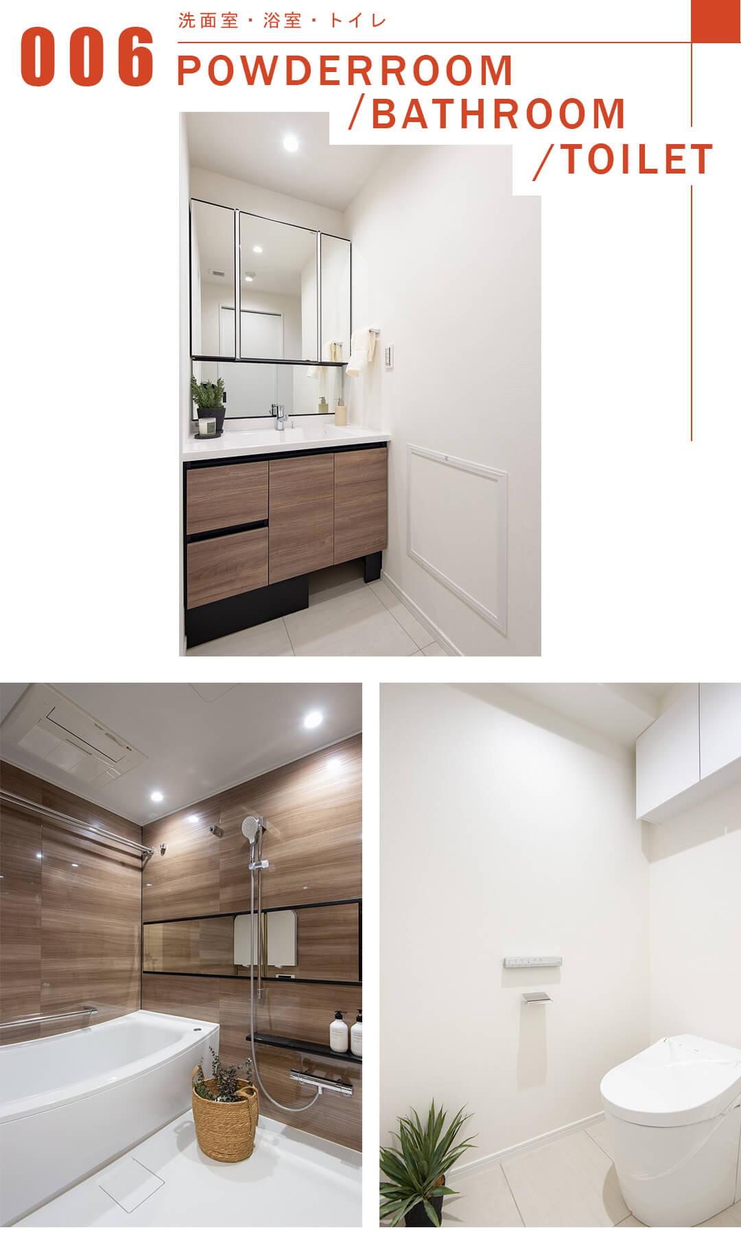グレンパーク駒場の洗面室と浴室とトイレ