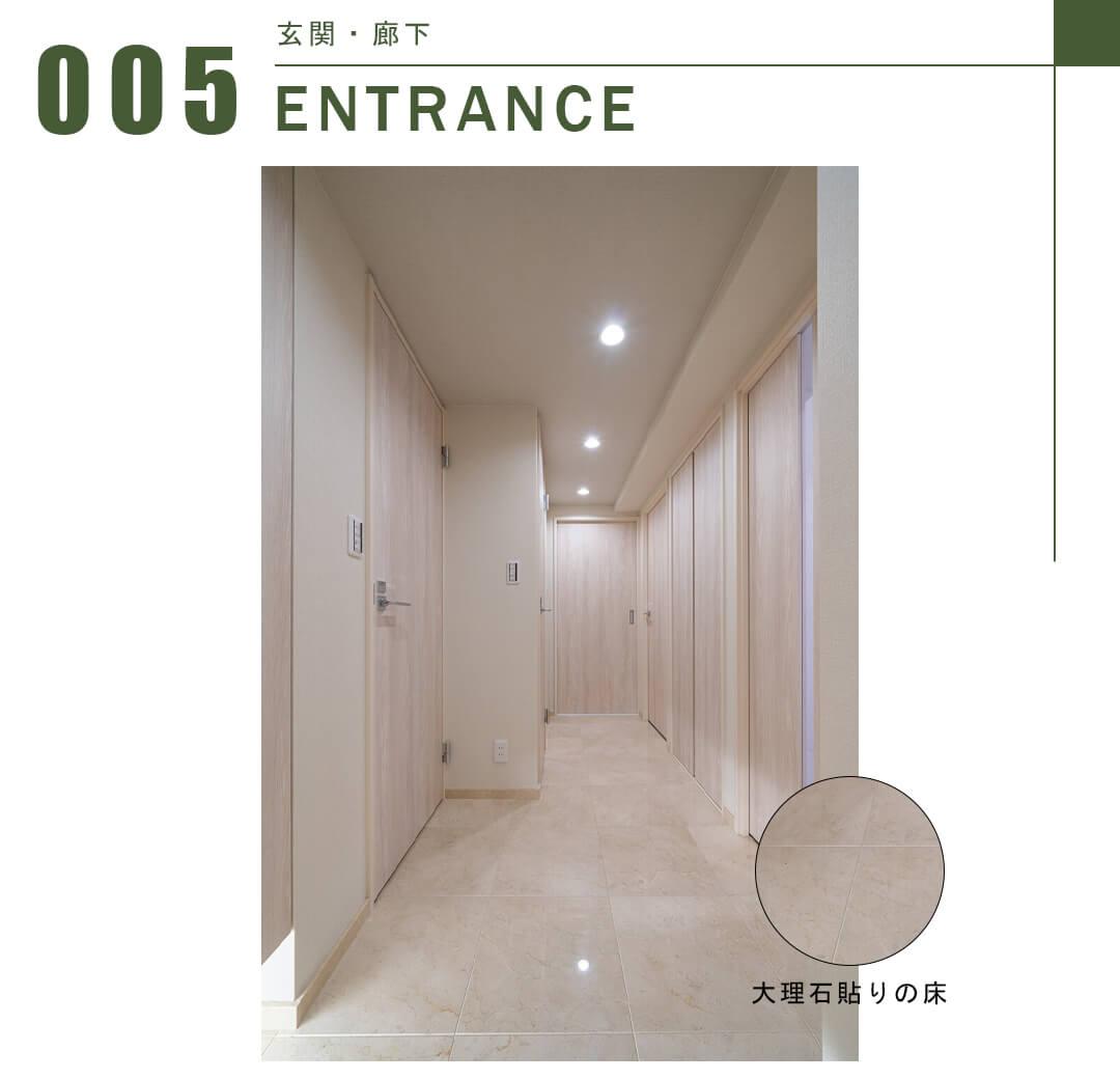 クレッセント麻布Ⅱの玄関・廊下