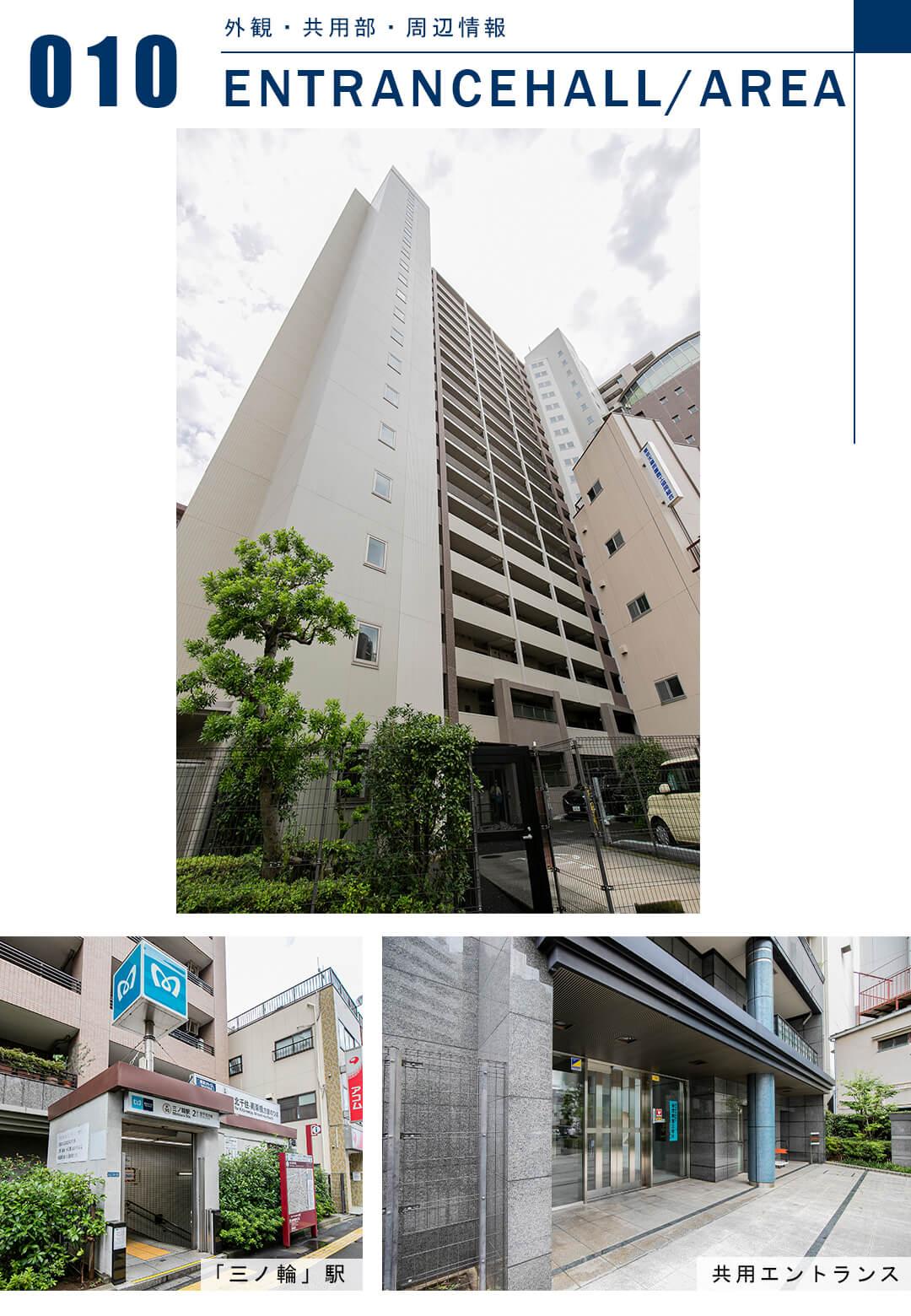 東京ビューマークスの外観と共用部と周辺情報