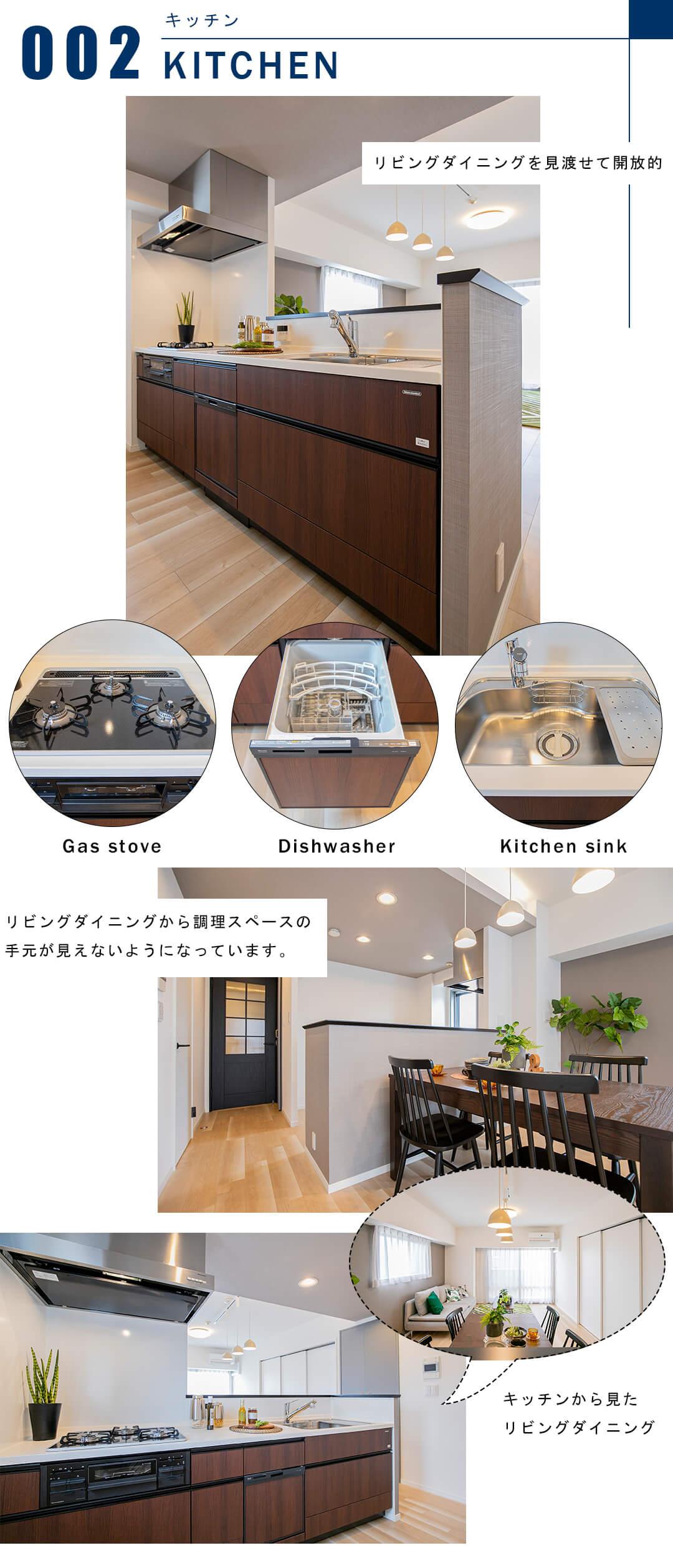 東京ビューマークスのキッチン