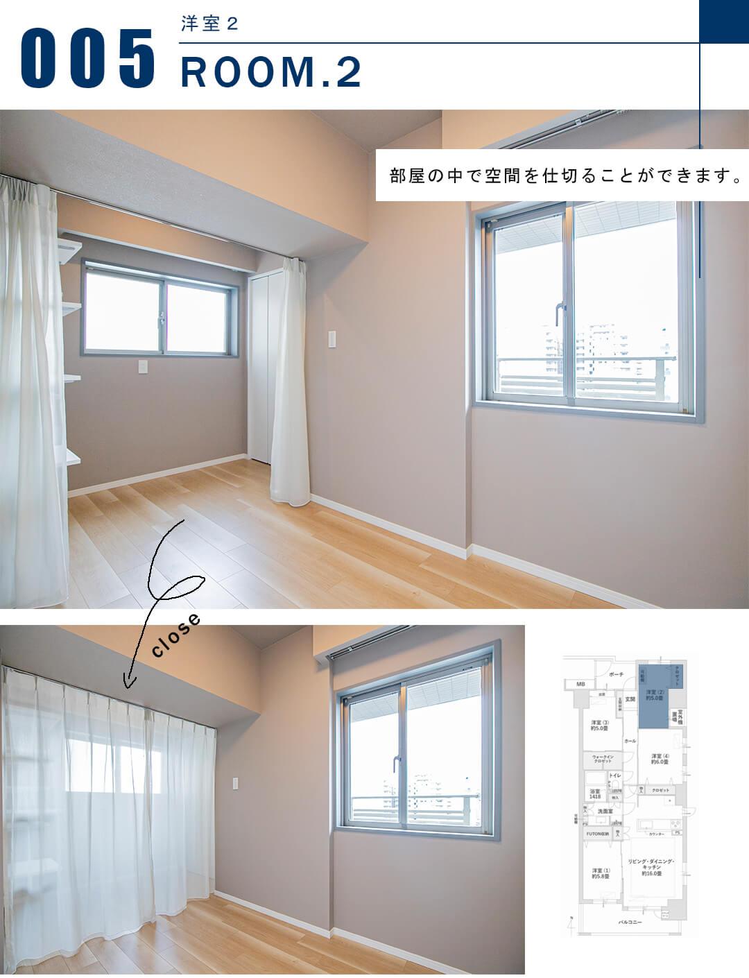 東京ビューマークスの洋室