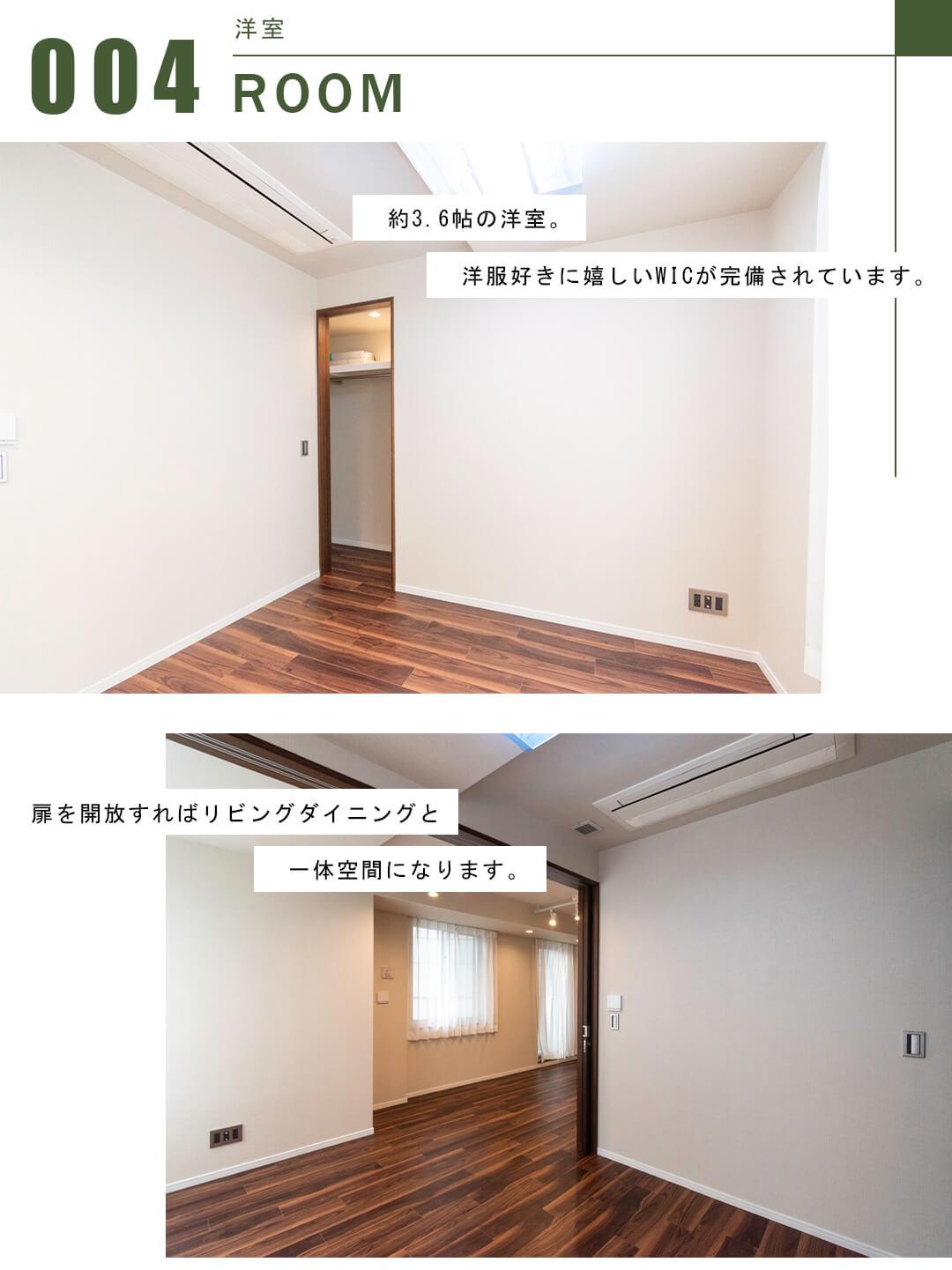 フォルム内藤町の洋室