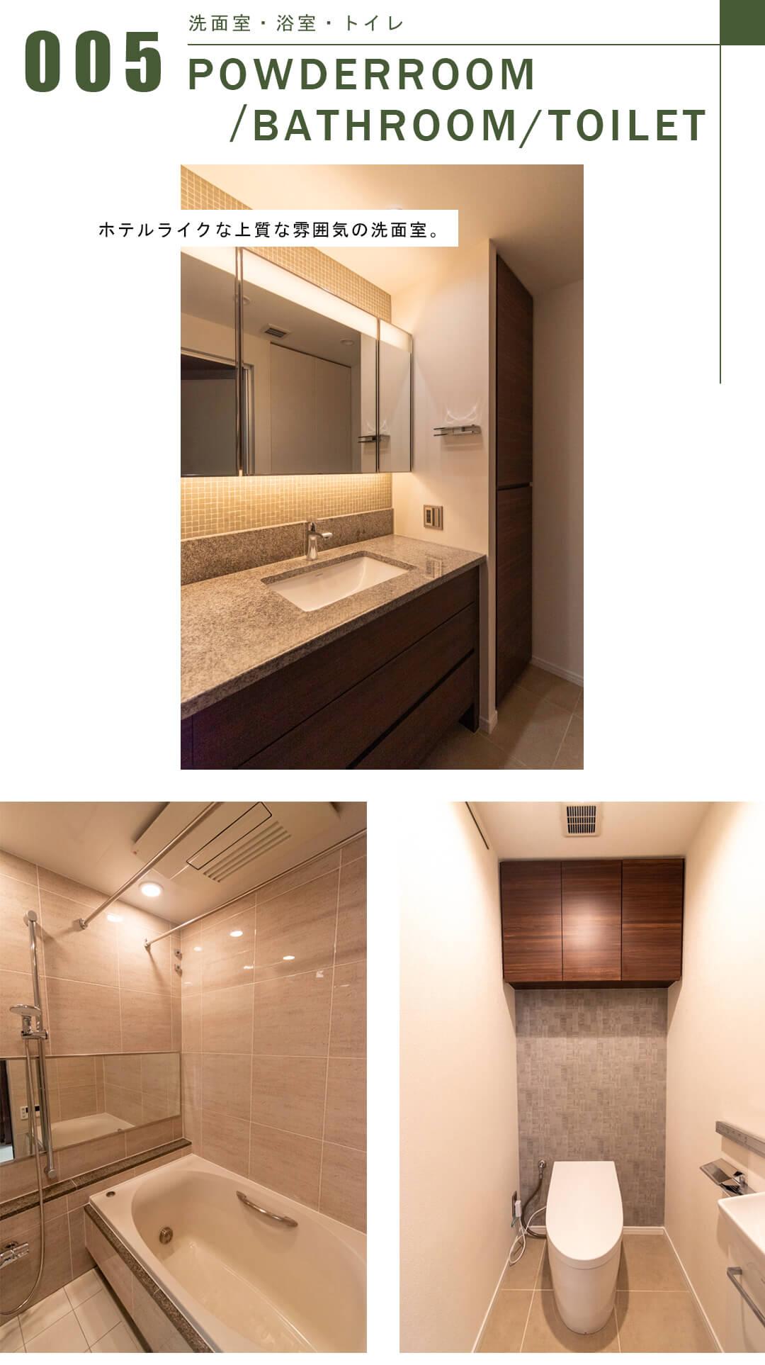 フォルム内藤町の洗面室・浴室・トイレ