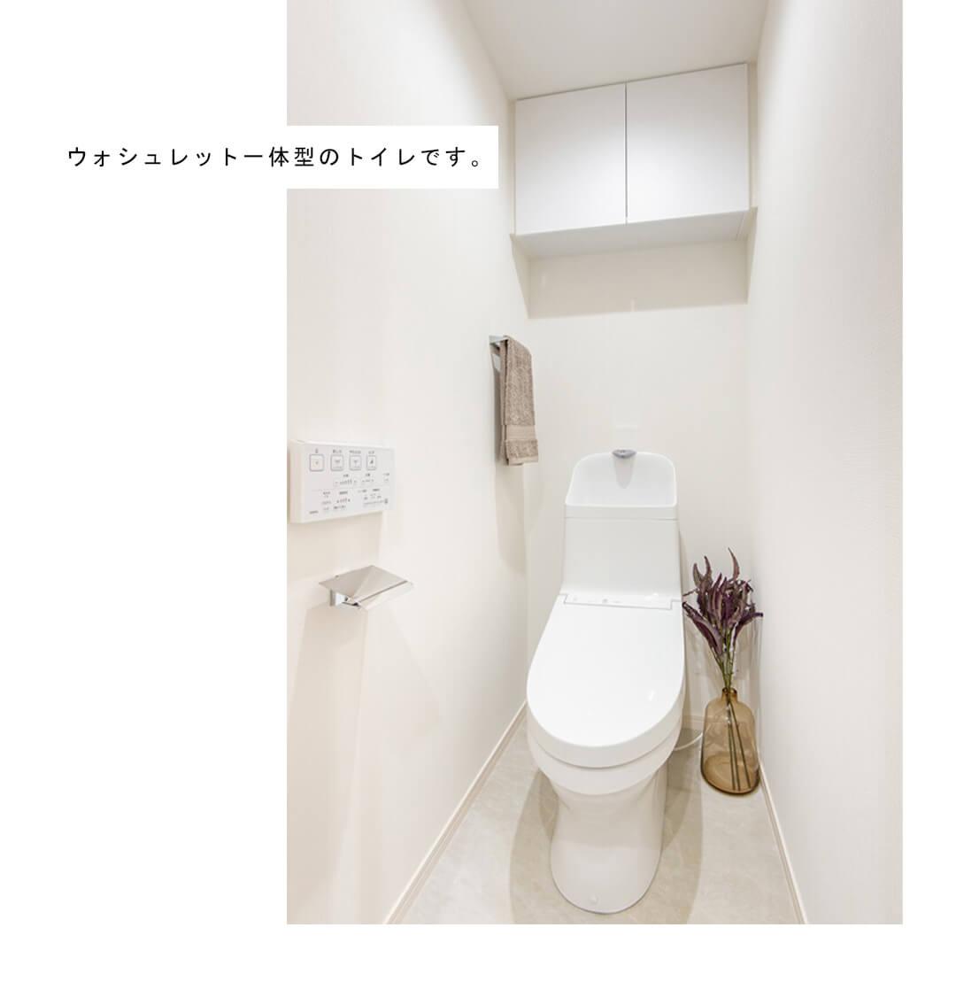 マンション新宿御苑のトイレ