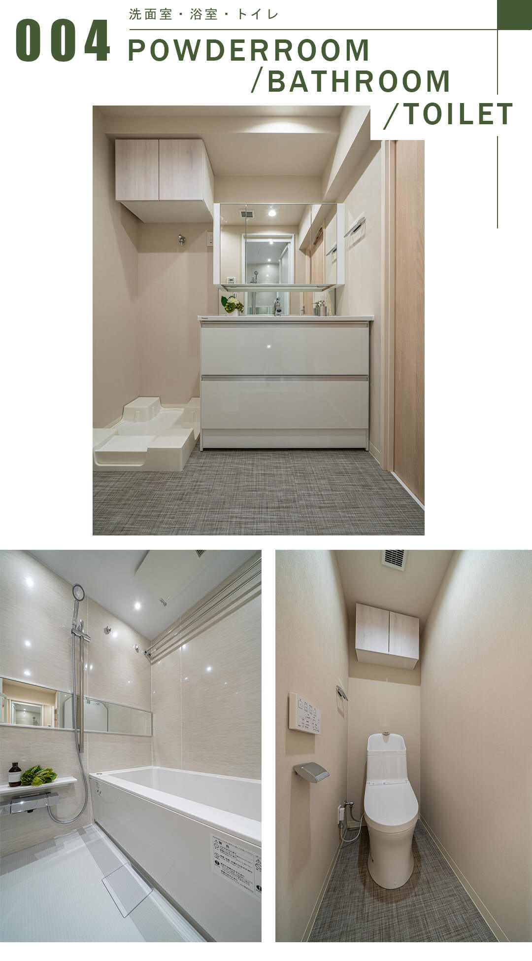 レック芝公園マンションの洗面室と浴室とトイレ