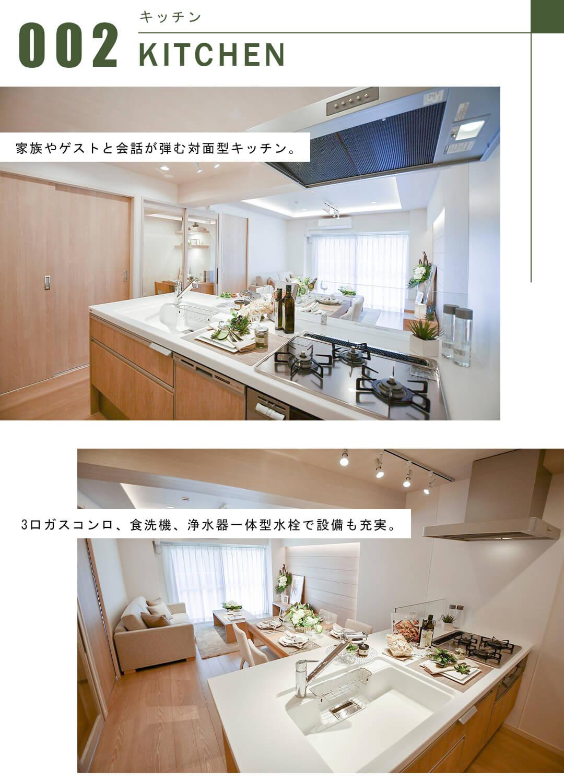 玉川スカイハイツのキッチン