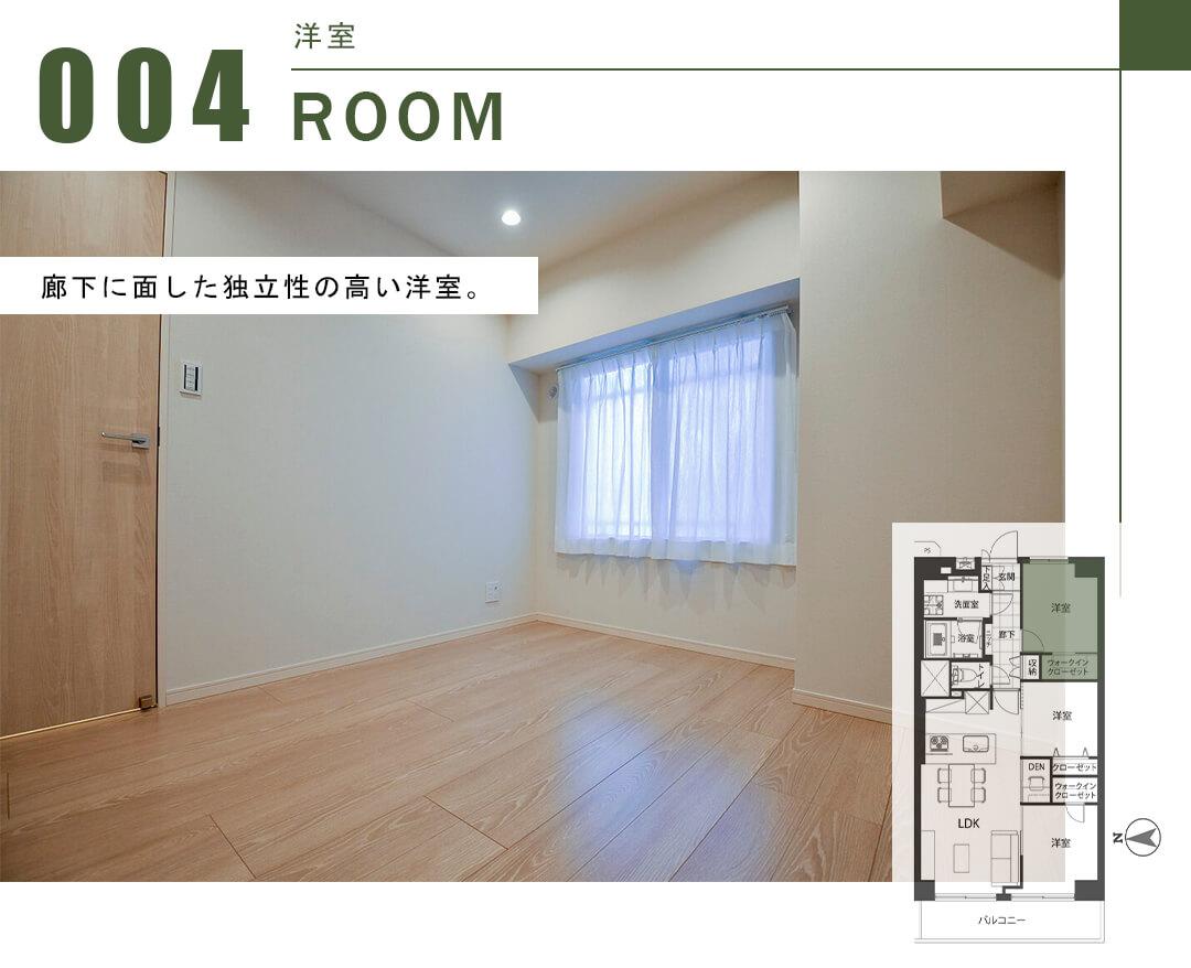 玉川スカイハイツの洋室