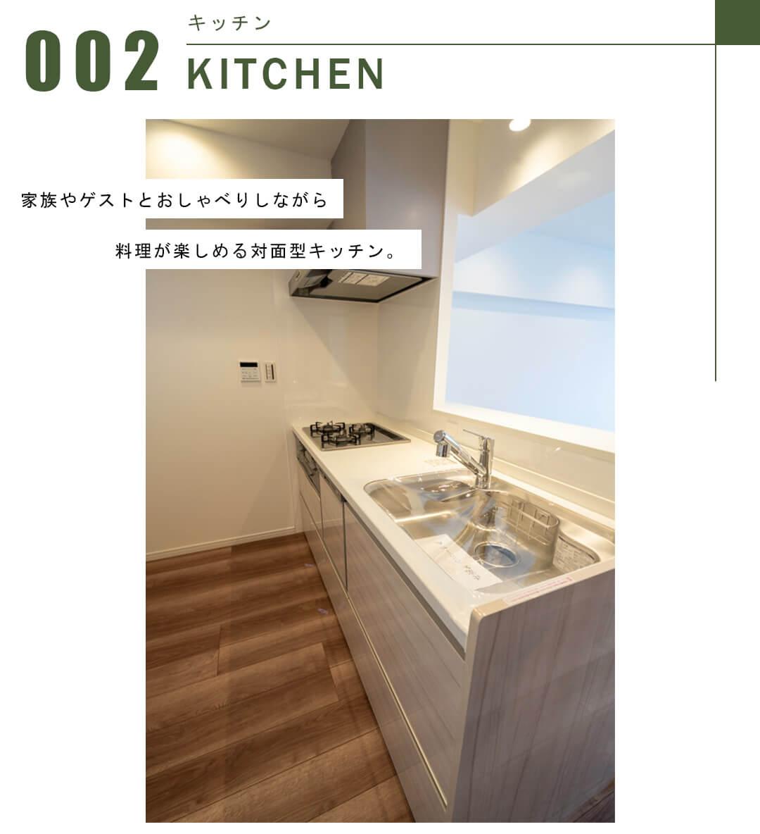 メゾンドール明石のキッチン