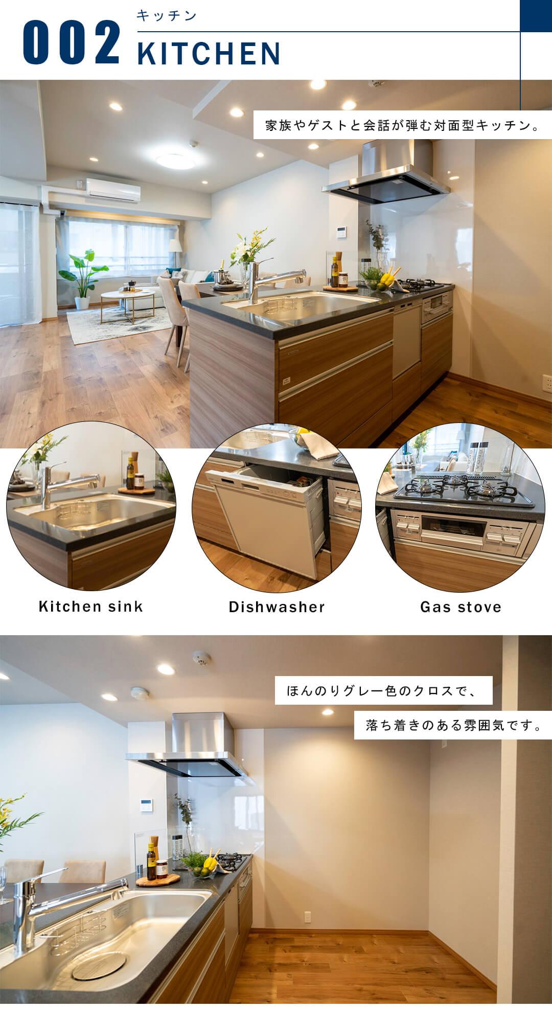 クレストフォルム東京日本橋のキッチン