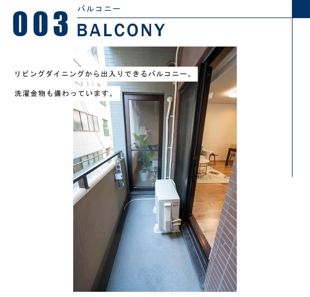 クレストフォルム東京日本橋のバルコニー