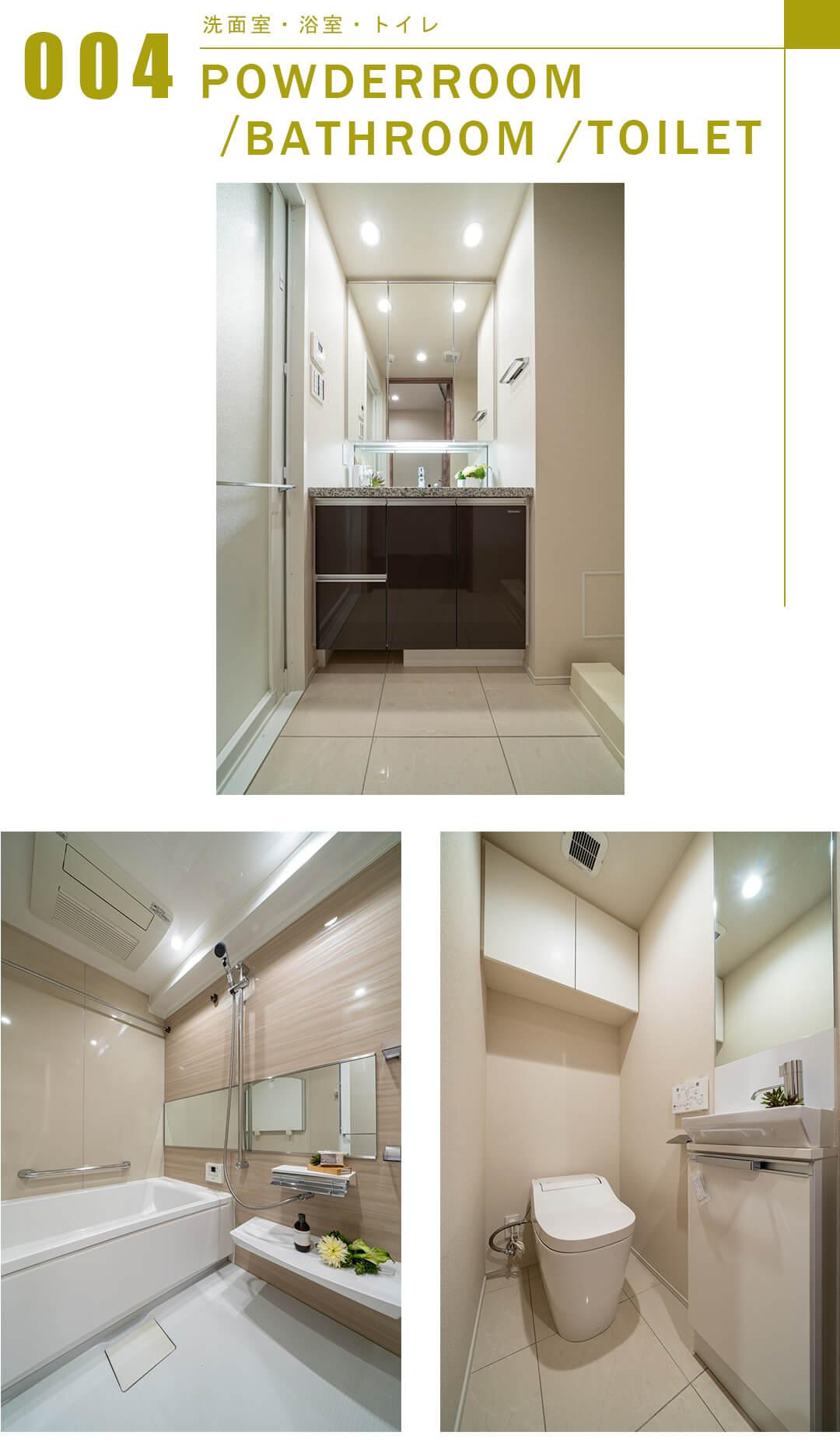 オープンレジデンシア六義園 山手プレイスの洗面室・浴室・トイレ