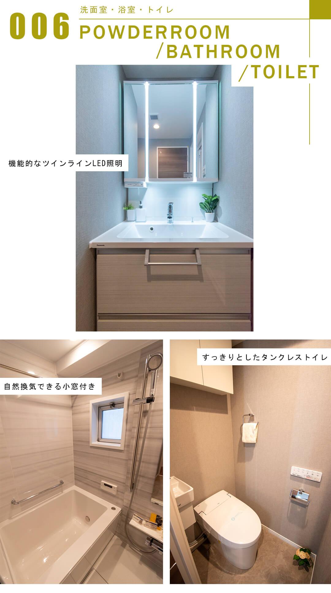 チサンマンション南麻布の洗面室と浴室とトイレ