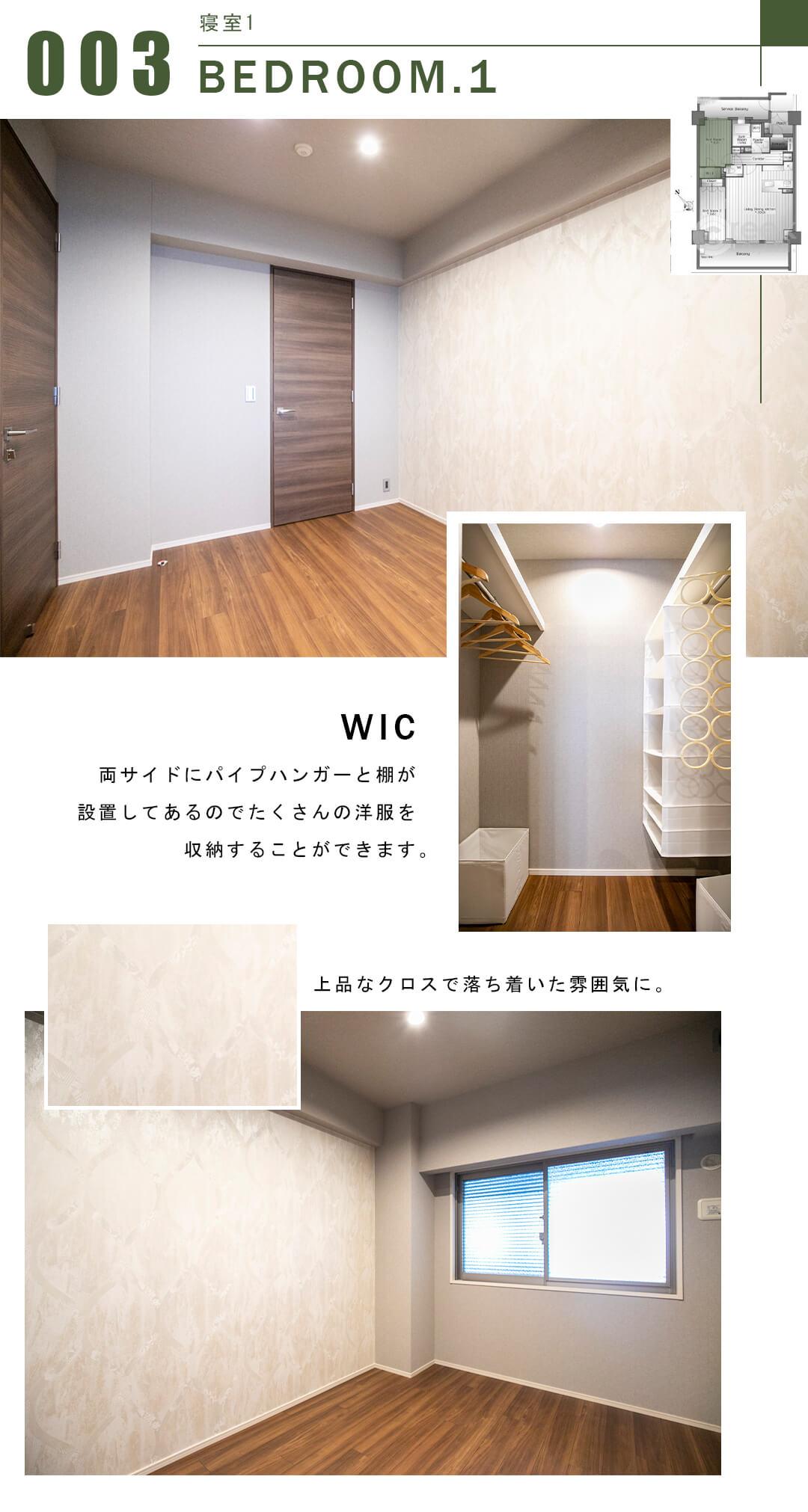 003寝室1,ROOM.1