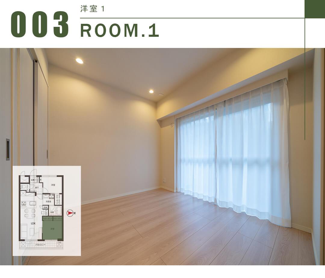 永谷リヴュール新宿の洋室