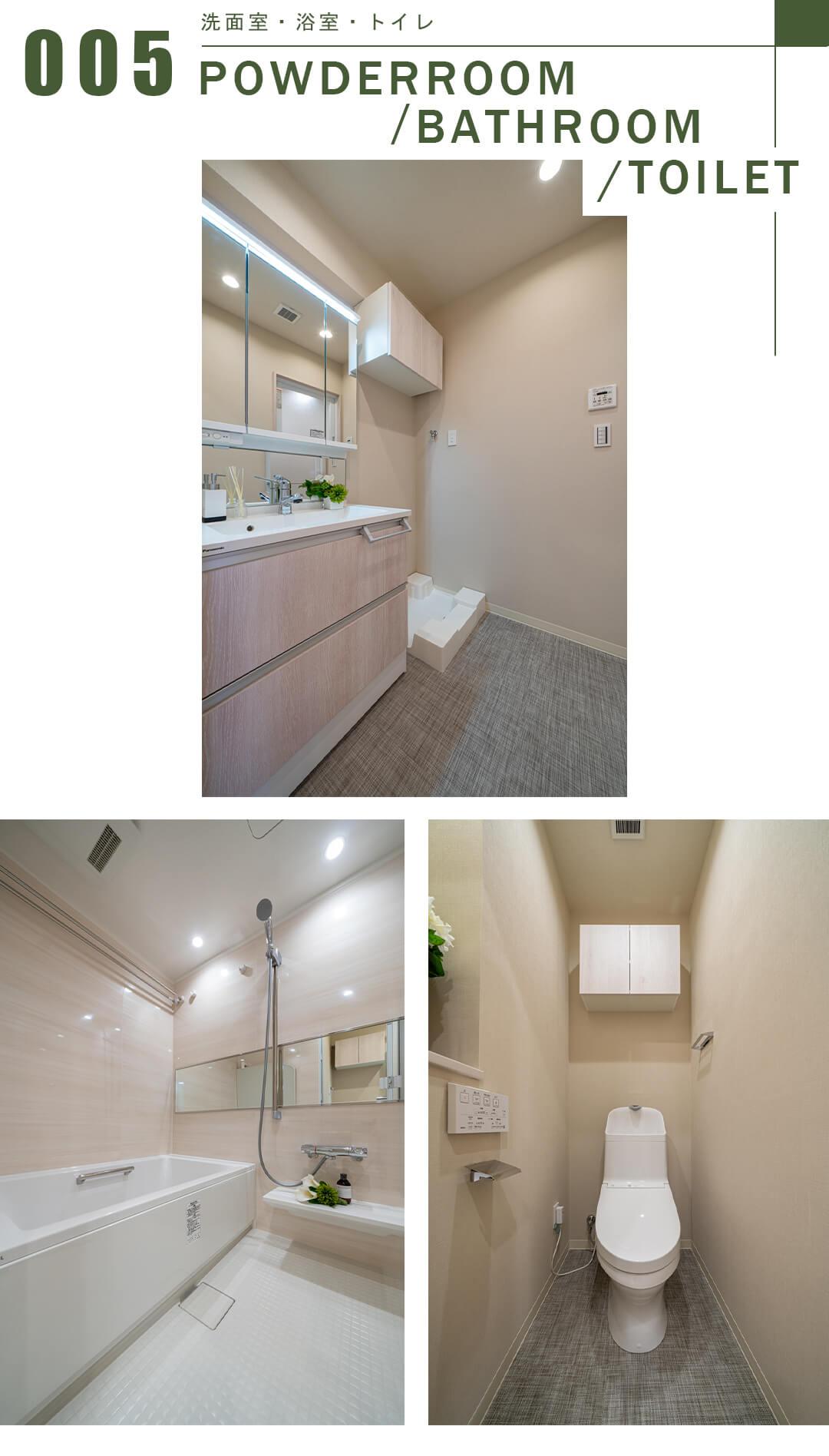 永谷リヴュール新宿の洗面室と浴室とトイレ