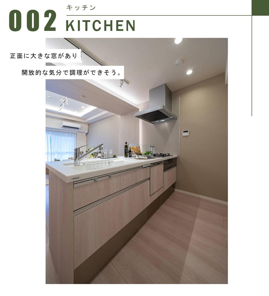 永谷リヴュール新宿のキッチン
