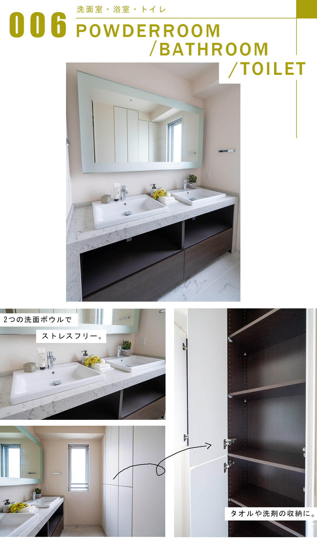 ジオ元赤坂の洗面室