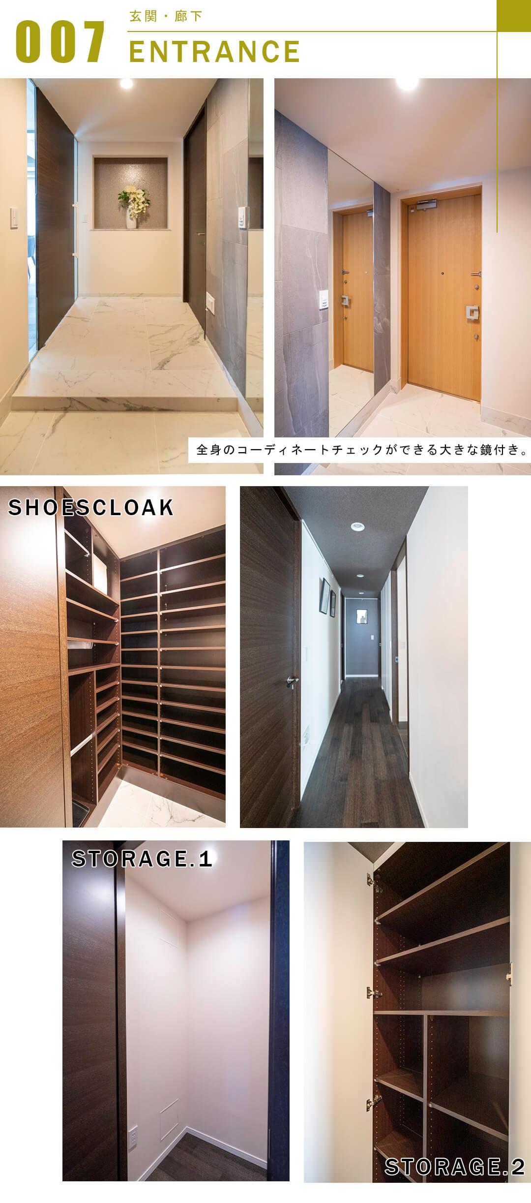 ジオ元赤坂の玄関と廊下