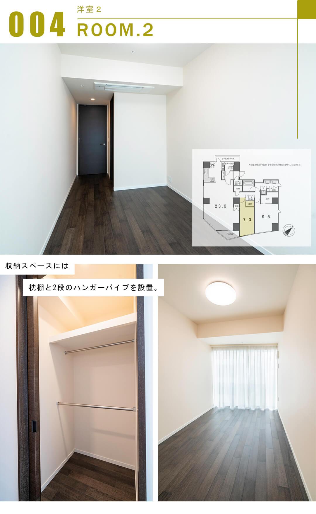 ジオ元赤坂の洋室