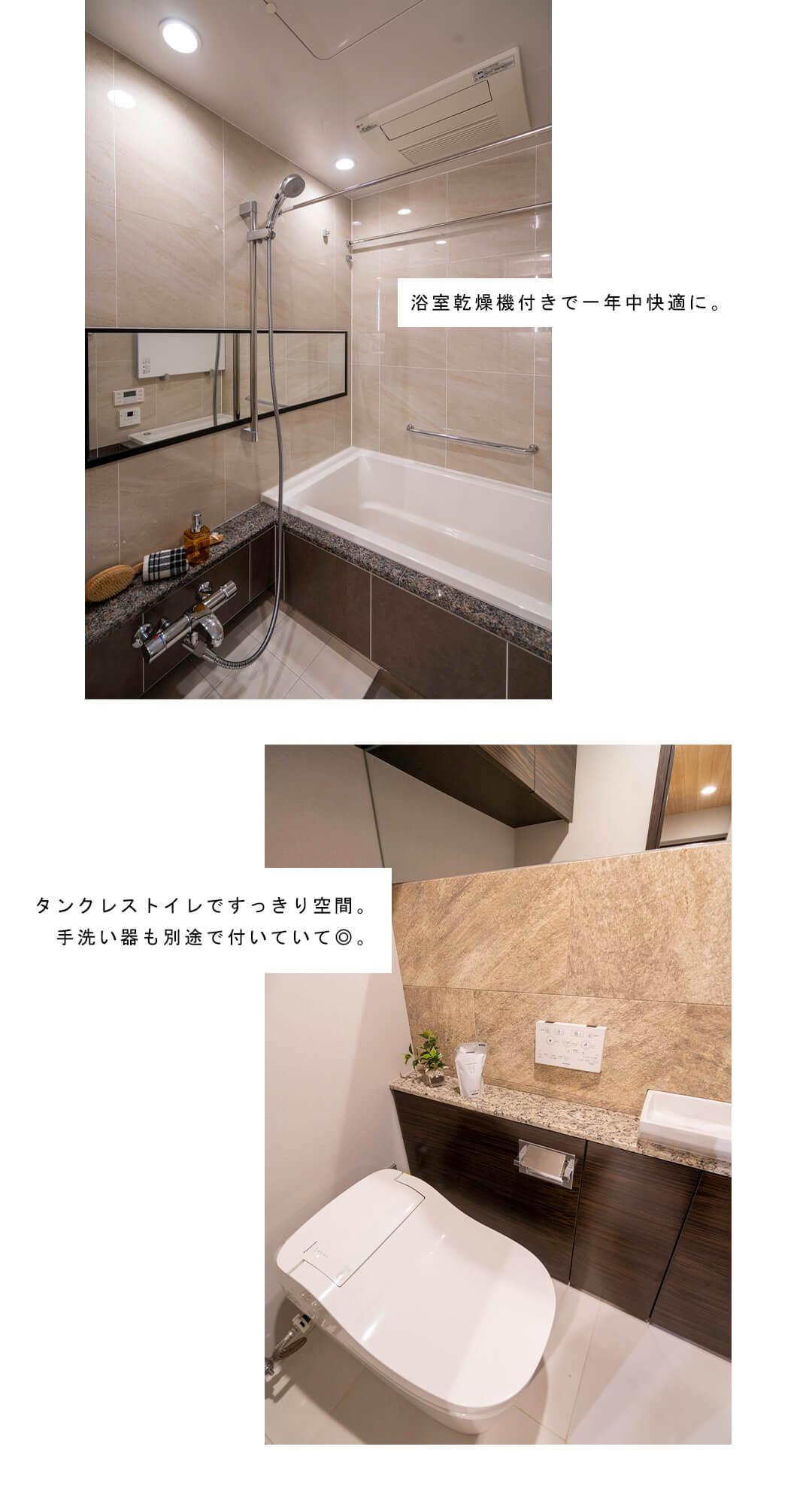 プラウド恵比寿南の浴室とトイレ