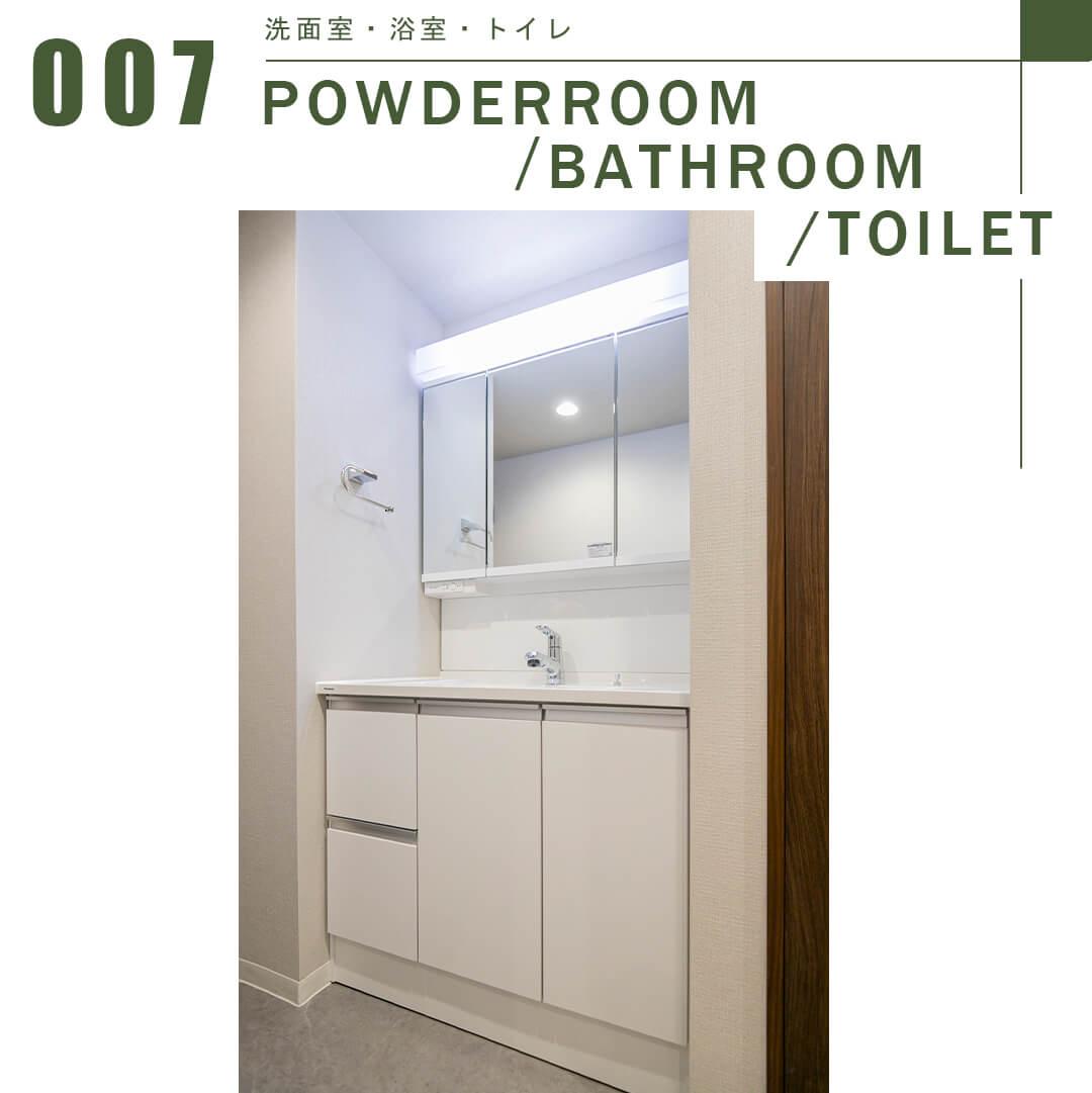 ルピナス中野レジデンスの洗面室
