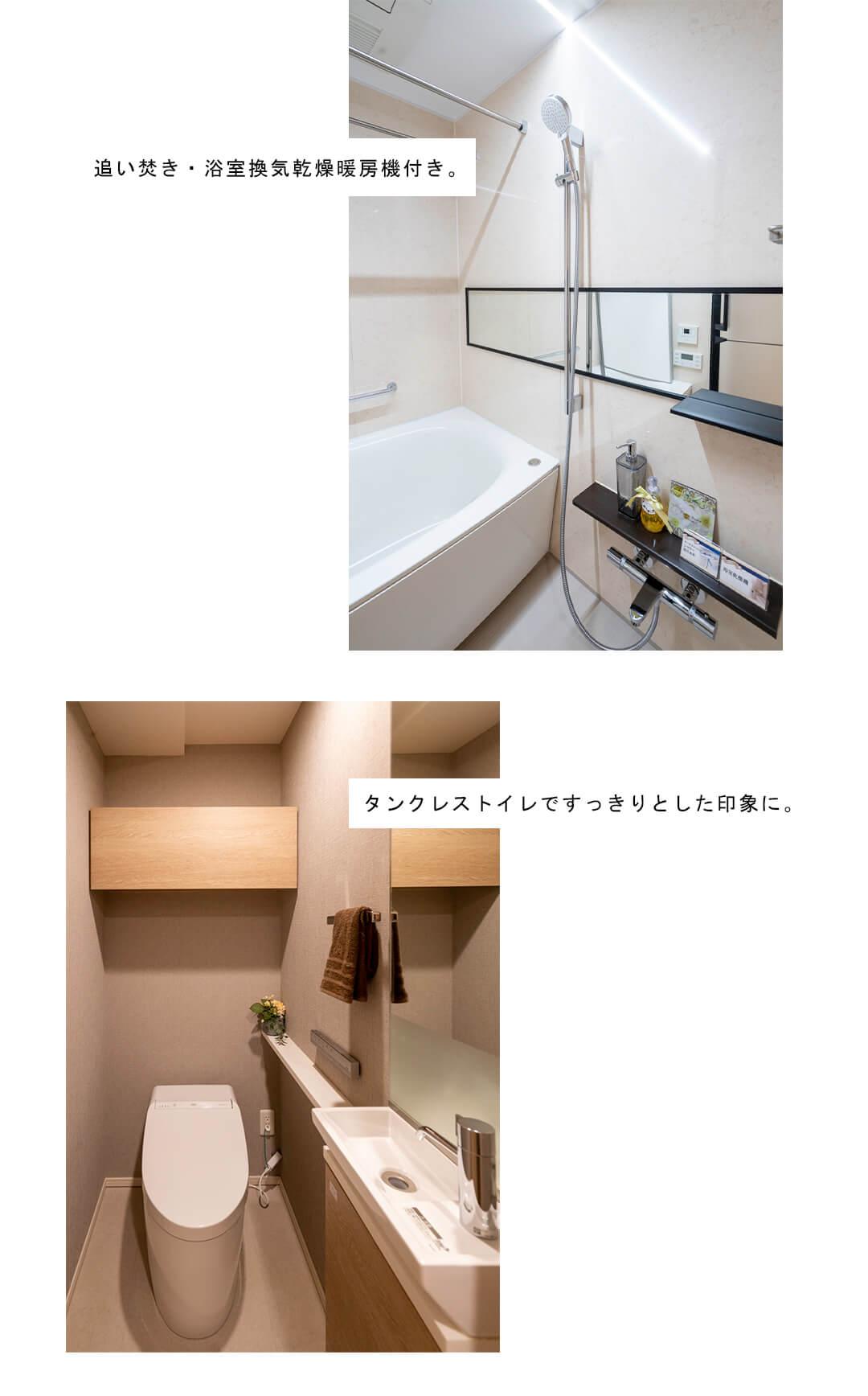 ローレルコート新宿夏目坂の浴室とトイレ