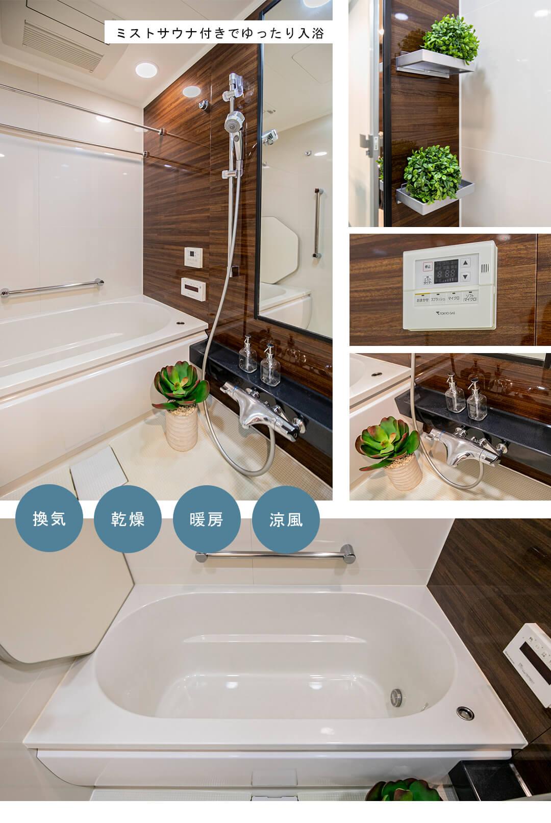 ザ・パークハウス茗荷谷の浴室