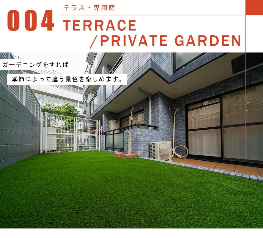 セザール大岡山ガーデンのテラスと専用庭