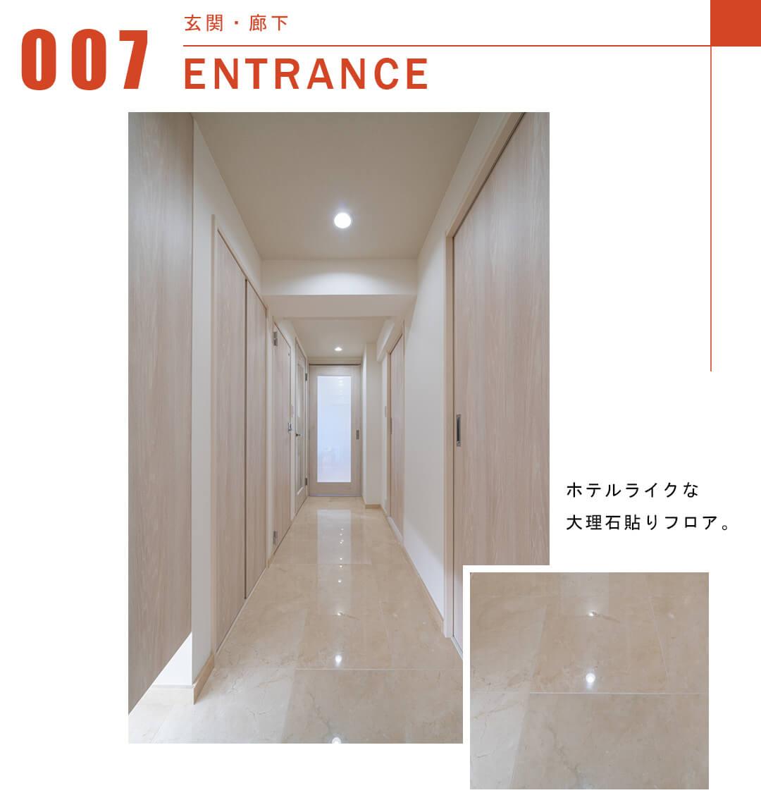 セザール大岡山ガーデンの廊下