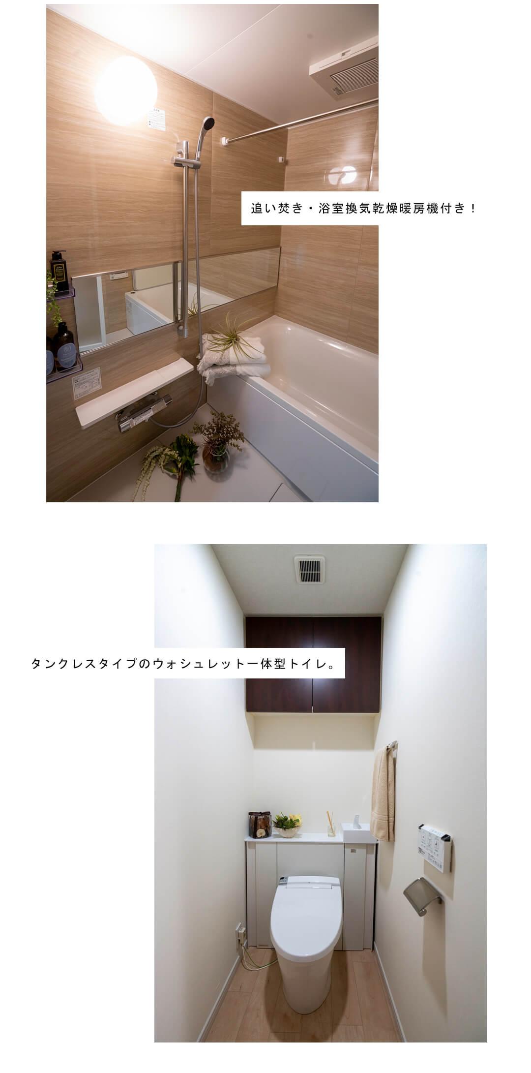 パークタワー芝浦ベイワードオーシャンウィングの浴室とトイレ